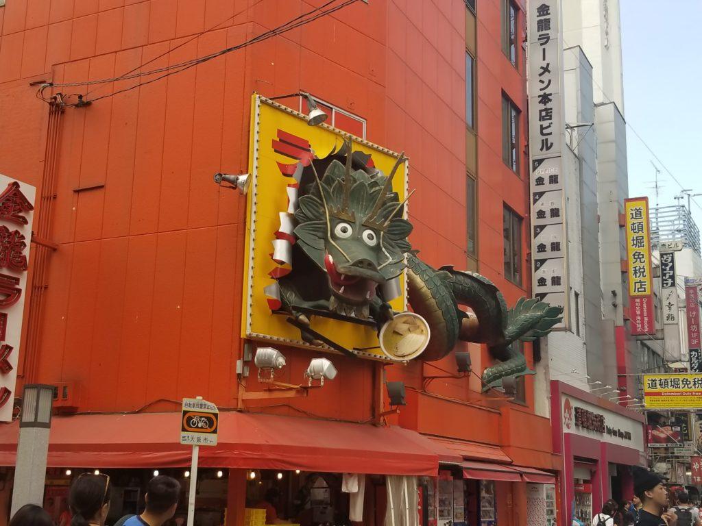 Dragón, Dōtonbori, Osaka, Japón
