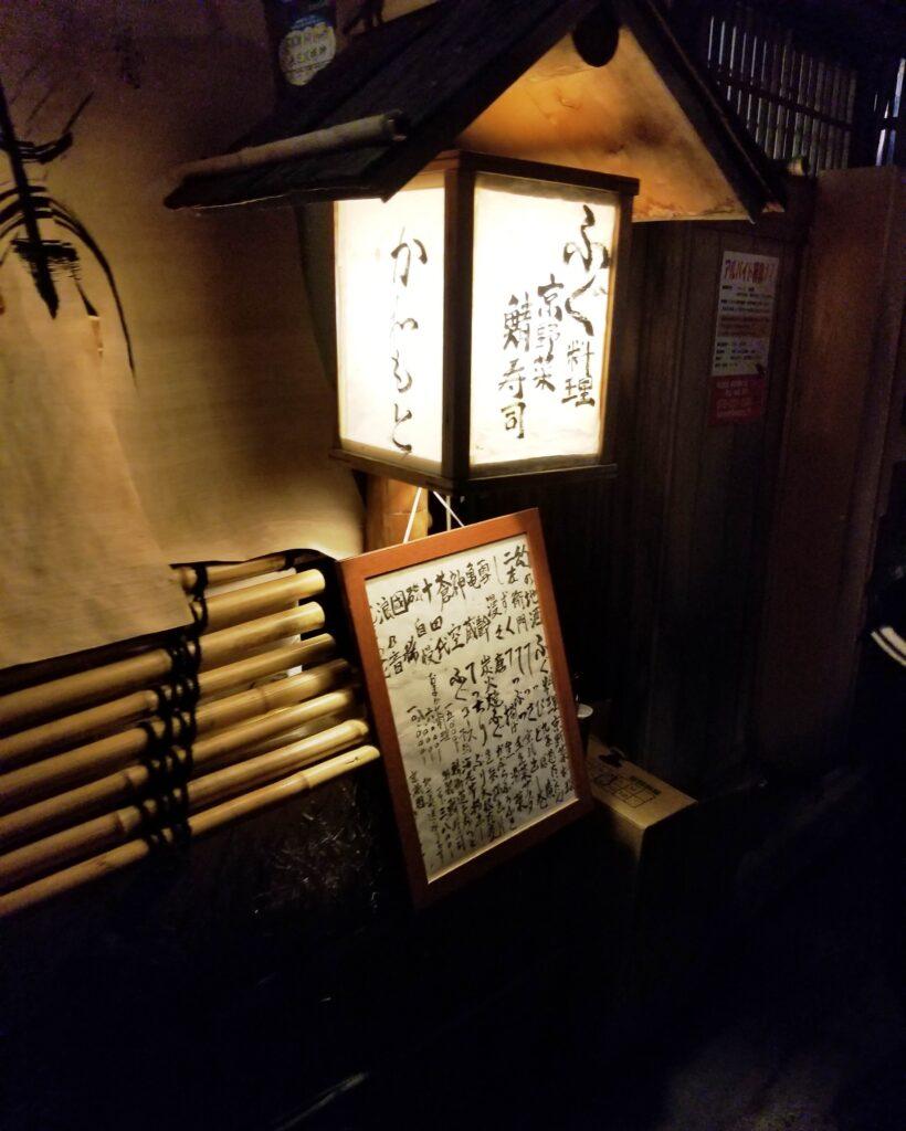 Gion, barrio de geishas en Kyoto